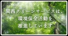環境保全活動ページへ