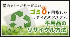 不用品のリサイクル方法へ