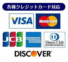 各種クレジットカード対応[VISA][JCB][MasterCard][Diners][Amex][楽天カード][DISCOVER]