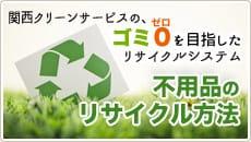 不用品のリサイクル方法