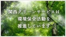 関西クリーンサービスは、環境保全活動を推進しています