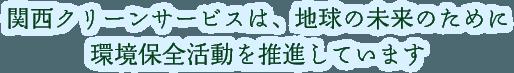 関西クリーンサービスは、地球の未来のために環境保全活動を推進しています