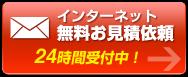 インターネット無料お見積り 24時間受付中!