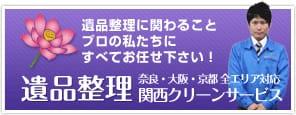 遺品整理に関わること プロの私たちにすべてお任せ下さい! 遺品整理 奈良・大阪・京都・全エリア対応 関西クリーンサービス