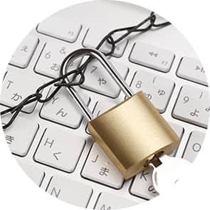 プライバシー保護を徹底
