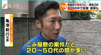 """""""全国放送""""フジテレビ 世界ゴミバスターズ2"""
