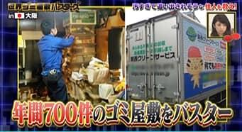"""""""全国放送""""フジテレビ 世界ゴミバスターズ"""