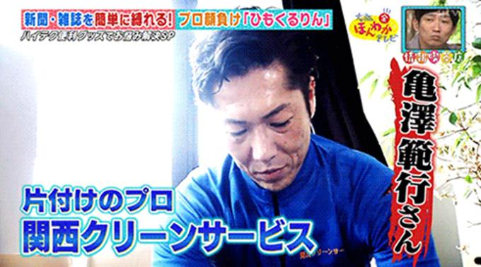 大阪ほんわかテレビで紹介された映像