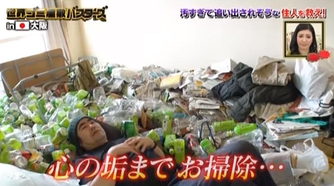 日本のお掃除軍団が行く!世界ゴミ屋敷バスターズ! 第2弾!で紹介された映像