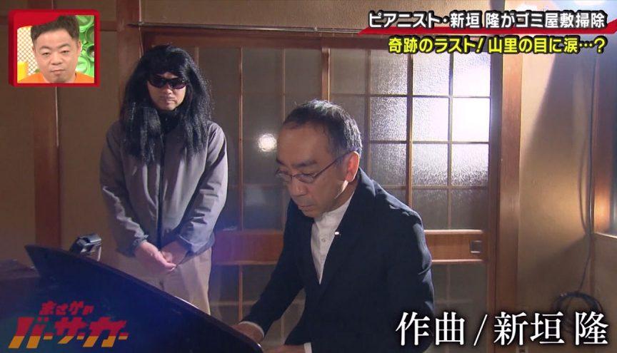 山里亮太のまさかのバーサーカーで紹介された映像